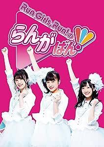 Run Girls, Run!のらんがばん! [Blu-ray]