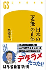 日本の「老後」の正体 (幻冬舎新書) Kindle版