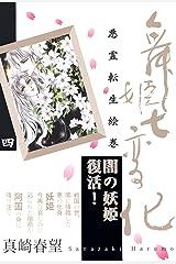 舞姫七変化 悪霊転生絵巻 (4) (祥伝社コミック文庫) Kindle版
