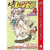 To LOVEる―とらぶる― カラー版 4 (ジャンプコミックスDIGITAL)
