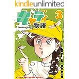 キャディ物語 3巻 (石井さだよしゴルフ漫画シリーズ)