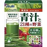 青汁と21種の野菜 20袋 保存料・着色料無添加 大分県産大麦若葉