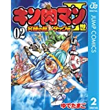 キン肉マンII世 究極の超人タッグ編 2 (ジャンプコミックスDIGITAL)