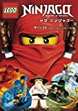レゴ(R)ニンジャゴー ザ・ベスト <プロローグ&デジタルワールド編 > [DVD]