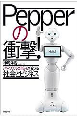 Pepperの衝撃!パーソナルロボットが変える社会とビジネス Kindle版