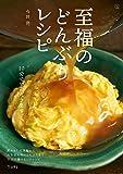 至福のどんぶりレシピ 10分でいただきます。飲める! 天津飯から火を使わないどんぶりまで、気分で選べる100レシピ (立…