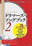 ドラマーズ・ソングブック 2 〜フレーズをゼロから作る練習ツール! 多ジャンル78のマイナスワン音源で叩きまくる! 〜[QRコード& DVD-ROM付] (<DVD>)