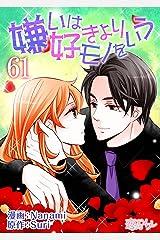 嫌いは好きよりモノをいう(フルカラー) 61 (恋するソワレ) Kindle版