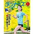 月刊ランナーズ2021年1月号(付録ランナーズダイアリー)