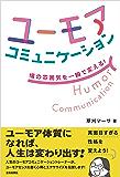 ユーモアコミュニケーション