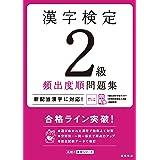 漢字検定2級〔頻出度順〕問題集 (高橋の漢検シリーズ)