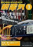 新電気2020年3月号 [雑誌]