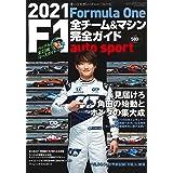 2021 F1全チーム&マシン完全ガイド (auto sport 特別編集)