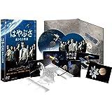 <初回生産限定>はやぶさ 遥かなる帰還 特別限定版【Blu-ray】