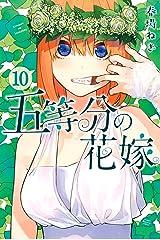 五等分の花嫁(10) (週刊少年マガジンコミックス) Kindle版
