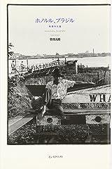 ホノルル、ブラジル―熱帯作文集 単行本