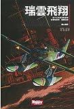 瑞雲飛翔 (HOBBY JAPAN軍事選書)