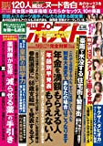 週刊ポスト 2019年 6/28 号 [雑誌]