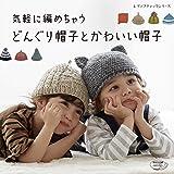 気軽に編めちゃうどんぐり帽子とかわいい帽子 (レディブティックシリーズno.4737)