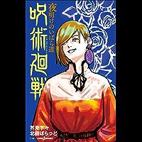 呪術廻戦 夜明けのいばら道 (ジャンプジェイブックスDIGITAL)