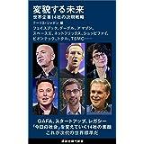 変貌する未来 世界企業14社の次期戦略 新しい世界 (講談社現代新書)