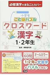 小学生ことばパズル クロスワード 漢字 1・2年生 単行本