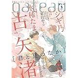 gateau (ガトー) 2021年5月号[雑誌] ver.A
