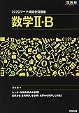 マーク式総合問題集数学2・B 2020 (河合塾シリーズ)