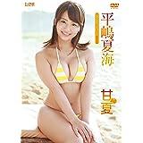 平嶋夏海 甘夏 [DVD]