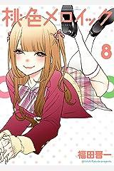 桃色メロイック (8) (ヤングキングコミックス) Kindle版
