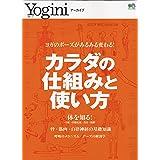 Yoginiアーカイブ カラダの仕組みと使い方 (エイムック 4531 Yoginiアーカイブ)