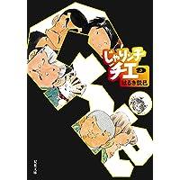 じゃりン子チエ(9) (双葉文庫)