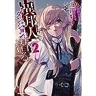 異邦人、ダンジョンに潜る。(2) (角川コミックス・エース)