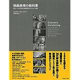 映画表現の教科書 ─名シーンに学ぶ決定的テクニック100