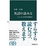 英語の読み方 ニュース、SNSから小説まで (中公新書)