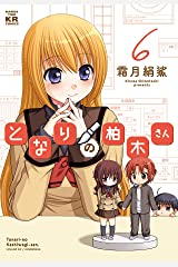 となりの柏木さん 6巻 (まんがタイムKRコミックス) Kindle版