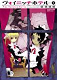 ヴォイニッチホテル(1) (ヤングチャンピオン烈コミックス)