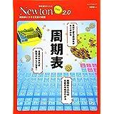 Newtonライト2.0『周期表』 (ニュートンムック)