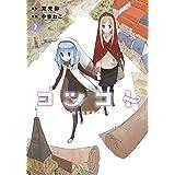 ヨツコト 2巻 (まんがタイムKRコミックス)