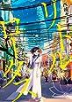 リトル・ロータス 1 (LINEコミックス)