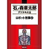 ロボット刑事(2) (石ノ森章太郎デジタル大全)