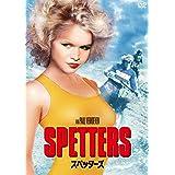 SPETTERS/スペッターズ [DVD]
