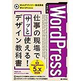 [改訂版]WordPress 仕事の現場でサッと使える! デザイン教科書[WordPress 5.x対応版] Webデザイナー養成講座