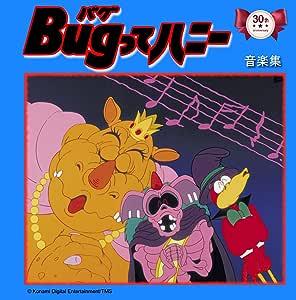 「Bugってハニー」音楽集