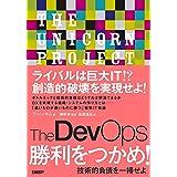 The DevOps 勝利をつかめ! 技術的負債を一掃せよ