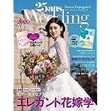 25ans Wedding ヴァンサンカンウエディング 2020 Spring (2020-03-06) [雑誌]