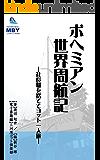 ボヘミアン世界周航記: 社長職を捨ててヨット一人旅 (三河湾ヨット倶楽部)