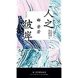 人之彼岸【ひとのひがん】 (新☆ハヤカワ・SF・シリーズ)