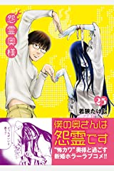 怨霊奥様(25) (NINO) Kindle版