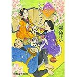おとろし屏風: 九十九字ふしぎ屋 商い中 (光文社時代小説文庫)